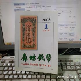 廊坊钱币2003年第1期总第二期石长有中钞间国私民石长友