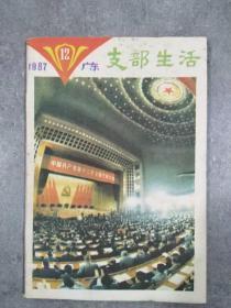 (广东)支部生活 1987年第12期