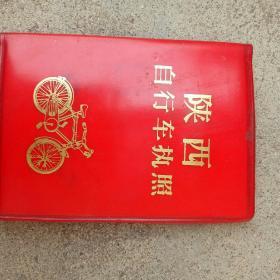 陕西自行车执照