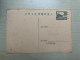 PP6普通邮资明信片天安门(1-1958)
