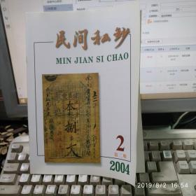 民间私钞2004年第2期总第二期石长有中国廊钱币坊石长友