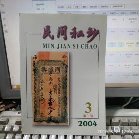 民间私钞2004年第3期总第三期石长有中国廊钱币坊石长友