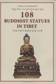 108 Buddhist Statues in Tibet 瑗胯��瀵哄�����浣�������108灏�