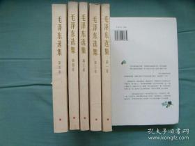 毛泽东选集全五卷。都是一版一印。前四卷都是上海一次印刷。