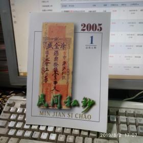民间私钞2005年第1期总第五期石长有中国廊钱币坊石长友