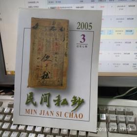 民间私钞2005年第3期总第七期石长有中国廊钱币坊石长友