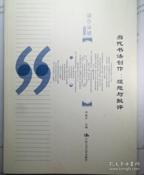 当代书法创作:理想与批评