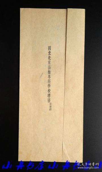 1944年 国立北京艺术专科学校聘书一份(聘请温-廷-宽为课外研究治印导师,有时任校长王石之毛笔签名)256