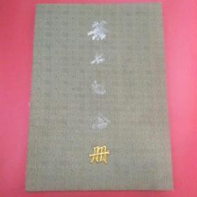 名家簽名冊,有外交官員(原駐美大使)等名人,共54人簽名