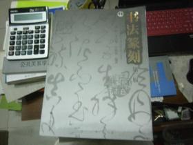 书法篆刻第二版