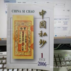 中国私钞2006年第1期总第九期廊间坊钱民币石长友