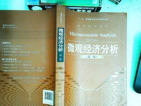 """微观经济分析(第三版)(经济科学译丛;""""十一五""""国家重点图书出版规划项目)"""