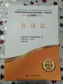 正版 自考0227 公司法 全新改版 中华工商联合出版社 9787515804132
