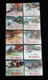 铁道游击队 连环画1-10全套(1984年一版一印)