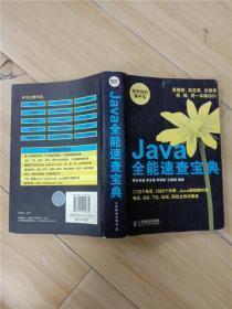 程序员的掌中宝 Java全能速查宝典 (书脊受损)