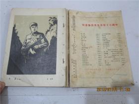 解放军文艺 (1953年第8-10期)