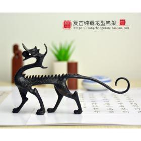 古董收蔵擺件工藝品禮品  圖騰龍純銅仿古