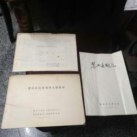 苍山县概况,在苍山县工作过的老干部,苍山县历任领导人姓名录)三本合售