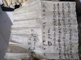 民國34年賣身契【另類結婚證----】婆婆賣兒媳婦