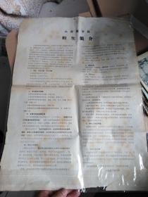 1976年山西醫學院招生簡介(4開)