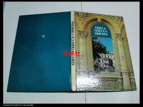 1987年的俄语画册【16开】