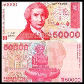 克罗地亚50000第纳尔 5万外国币钱币纸币套币