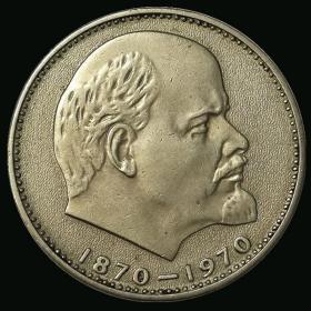 苏联列宁诞辰100周年纪念币外国硬币钱币31mm