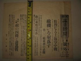 侵華報紙號外 大坂每日新聞 1937年8月14日號外  上海空戰 龍華機場方面偵察  黃浦江上十多臺中國戰機對艦隊攻擊 青島便衣隊
