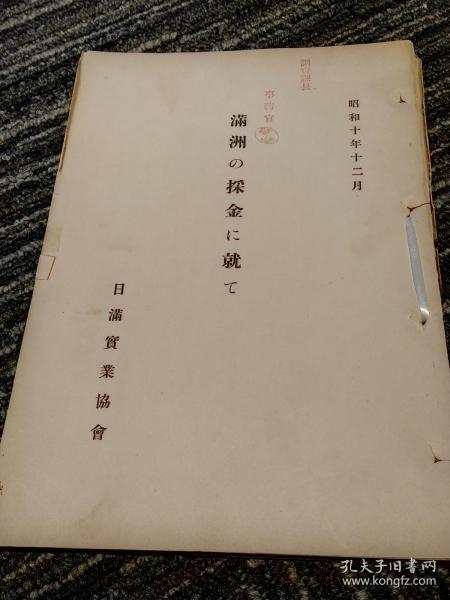 ��婧�娲层��������灏便������ 1935骞村�虹�� 88椤�