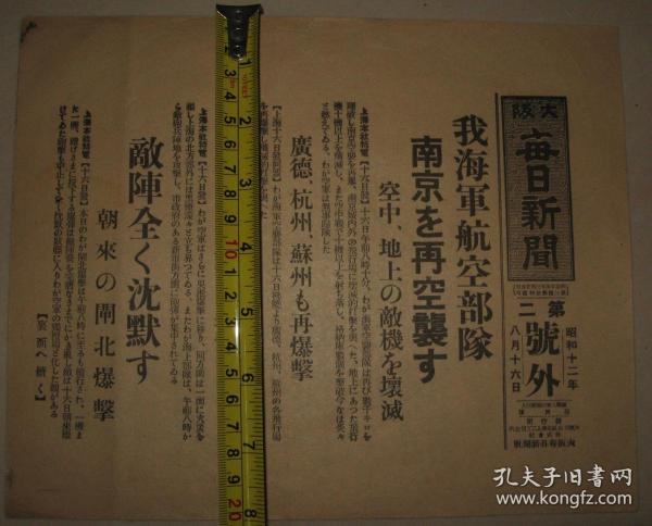 侵華報紙號外 大坂每日新聞 1937年8月16日號外 南京 廣德 杭州 蘇州 上海吳淞閘北爆擊
