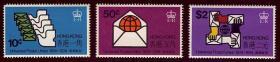 香港萬國郵盟100週年 郵票萬國郵盟100週年發行日期 : 1974年10月9日