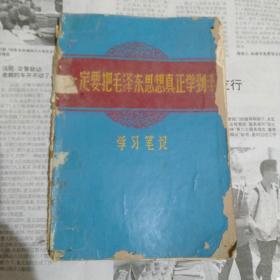 一定要把毛泽东思想真正学到手-学习笔记