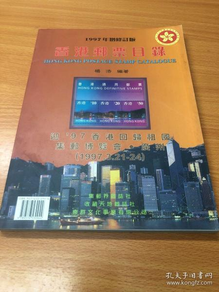 1997年增修訂版——香港郵票目錄