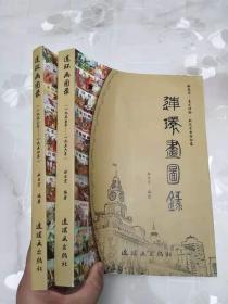连环画图录 【1952年-1954年   1955年-1956年】 2两册全   丛日宏  正版彩印