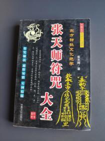 东方神秘文化绝学:《张天师符咒大全》