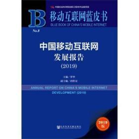 绉诲�ㄤ���缃�����涔�:涓��界Щ�ㄤ���缃���灞��ュ��锛�2019锛�  [ANNUAL REPORT ON CHINA��S MOBILE INTERNET DEVELOPMENT锛�2019锛�]