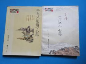 百家讲坛:于丹《论语》+《庄子》心得     中华书局/中国民主法制出版社