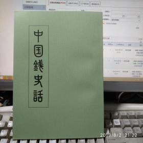 中国钱史话中岛忍收集池田屋币