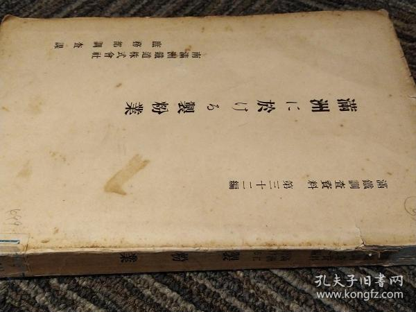 1924骞村�虹����婊℃床���剁�涓���  婊¢��璋��ヨ��� 绗�32缂� �ユ��