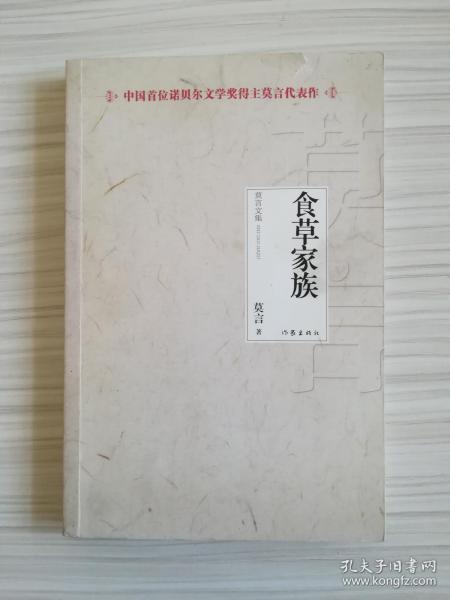 莫言  亲笔签名赠送本  《食草家族》,  含亲笔上款、农历日期,一版一印,收藏佳品,品相如图