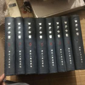 百子全书(精装 全八册)1版1印 影印
