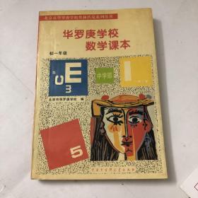 华罗庚学校 数学课本初一年级  修订版