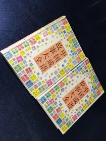 中国成语故事大全(上下)