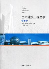 土木建筑工程图学 袁果 湖南大学出版社