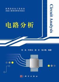 电路分析 刘岚 科学出版社