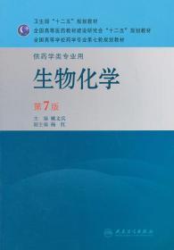 生物化学(第7版) 姚文兵 人民卫生出版社