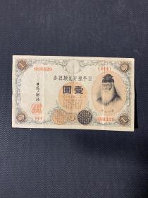 日本银行兑换银券 壹圆