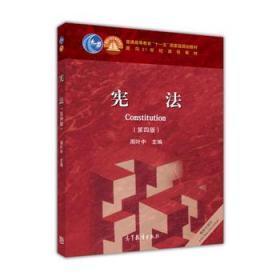 %正版宪法 第四版4版 周叶中 高等教育出版社9787040441796