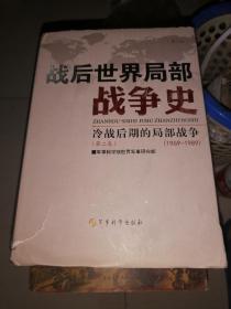 战后世界局部战争史(第二卷)