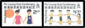 香港保良局百週年紀念郵票 發行日期 : 1978年11月8日